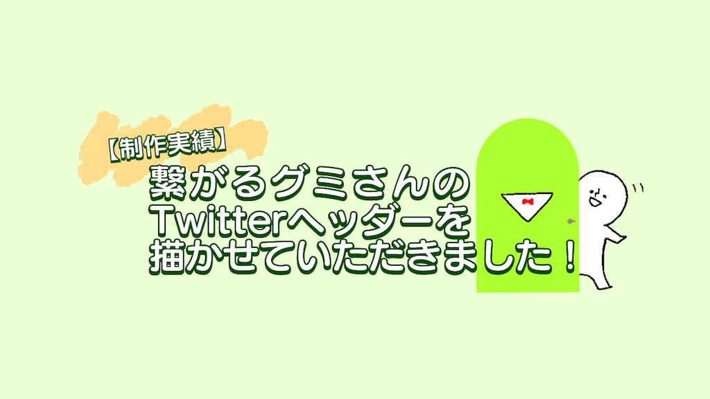 f:id:pinoko_land:20190508141212p:image