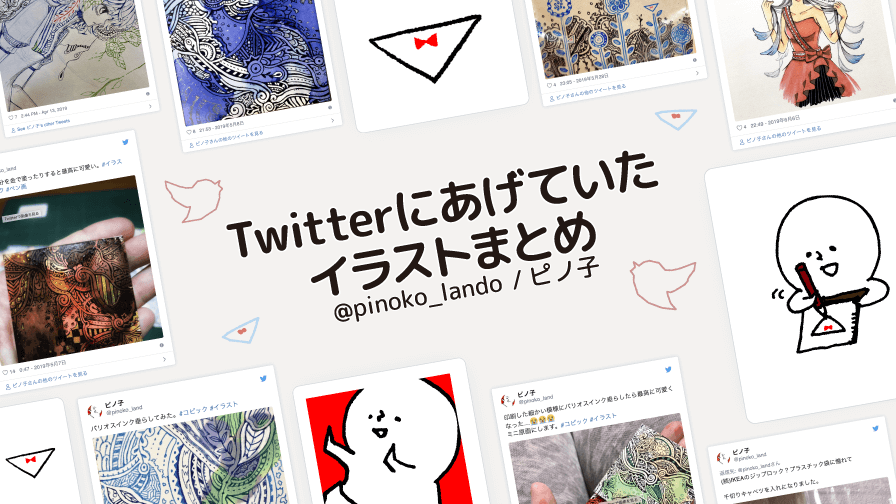 f:id:pinoko_land:20190922151223p:plain