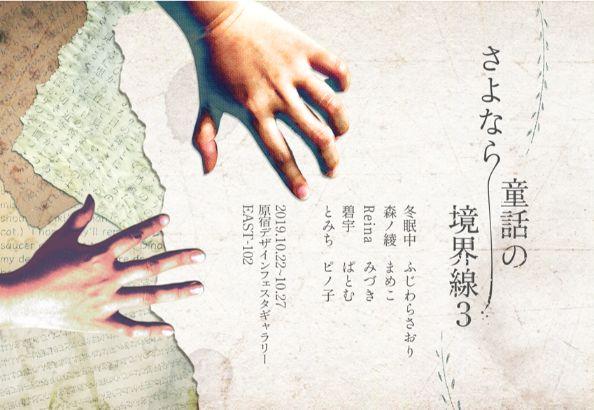 さよなら童話の境界線Vol.3