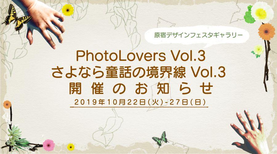 PhotoLovers Vol.3   さよなら童話の境界線 Vol.3 のお知らせ