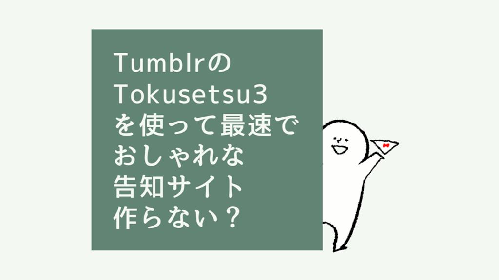f:id:pinoko_land:20191024222341p:image