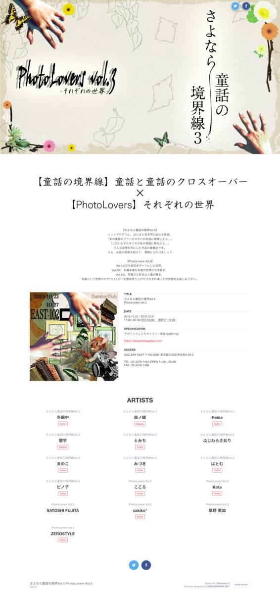 f:id:pinoko_land:20191106214118p:plain
