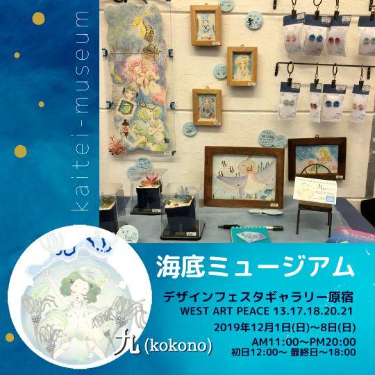 f:id:pinoko_land:20191204151301j