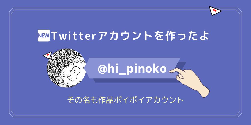 新しいTwitterアカウントを作ったよ