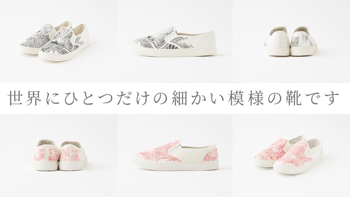 細かい模様の靴