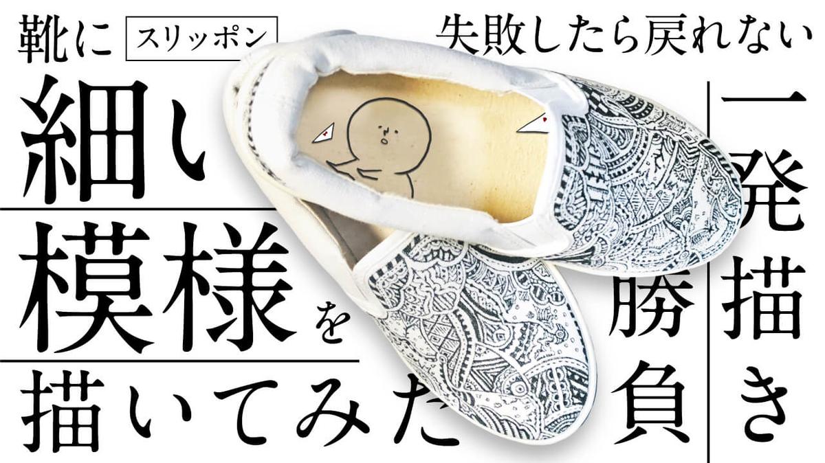 【Fine pattern art】スリッポンに即興で細かい模様を描いてみたのサムネイル