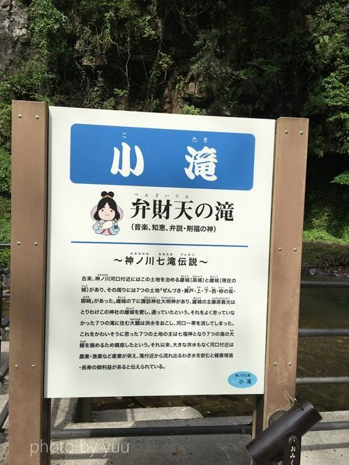 弁財天の滝