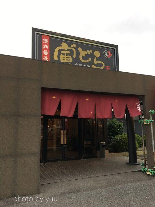 寅どら焼肉番長鹿屋本店