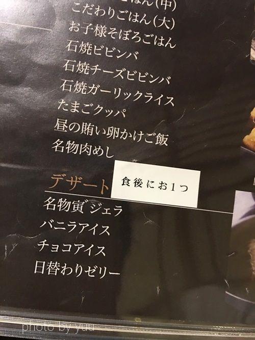 寅どらの2780円コースのデザートメニュー