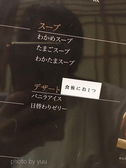 寅どらのデザートメニュー