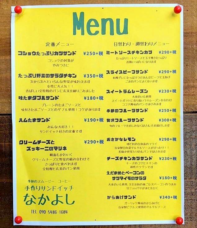 串間市の手作りサンドイッチなかよしのメニュー表