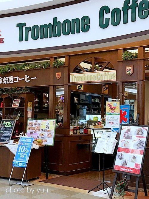 鹿児島イオンのトロンボーンコーヒー