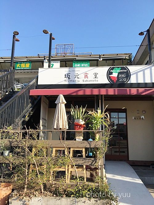 イタリア料理坂元食堂