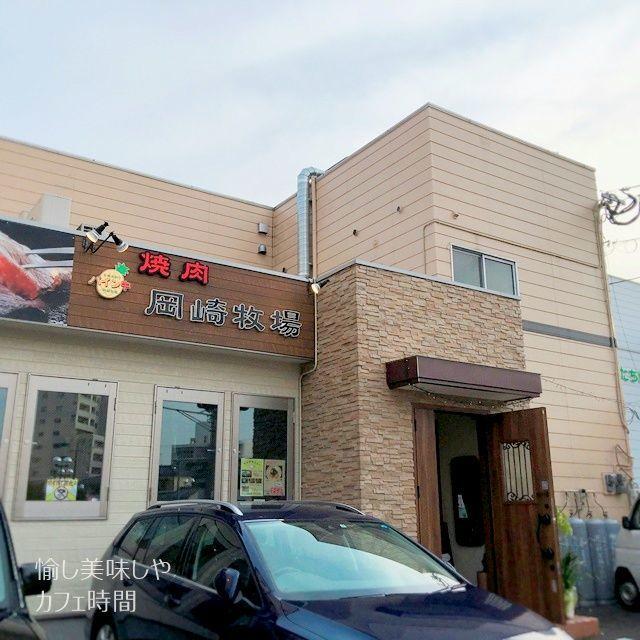 岡崎牧場焼肉店