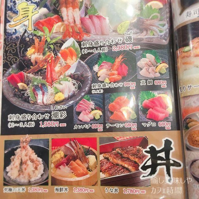 都城の寿司和食なかむら