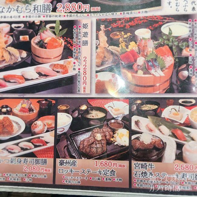都城の寿司和食なかむらランチメニュー