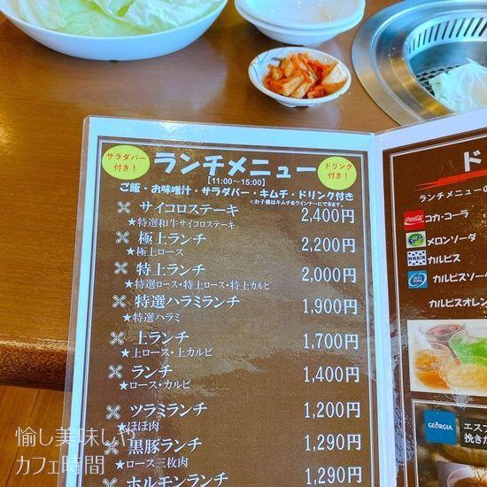 鹿児島イオン焼肉ヨコムラ