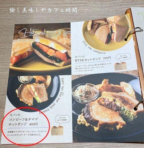九州パンケーキのメニュー