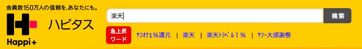 ハピタス検索画面