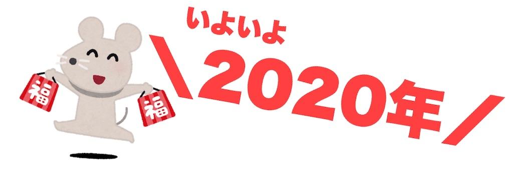 f:id:pipipi5:20200106105554j:image