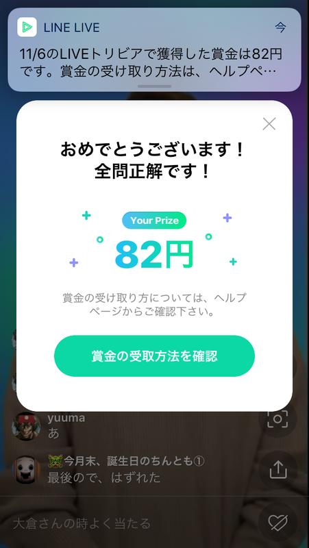 LINEトリビア 賞金