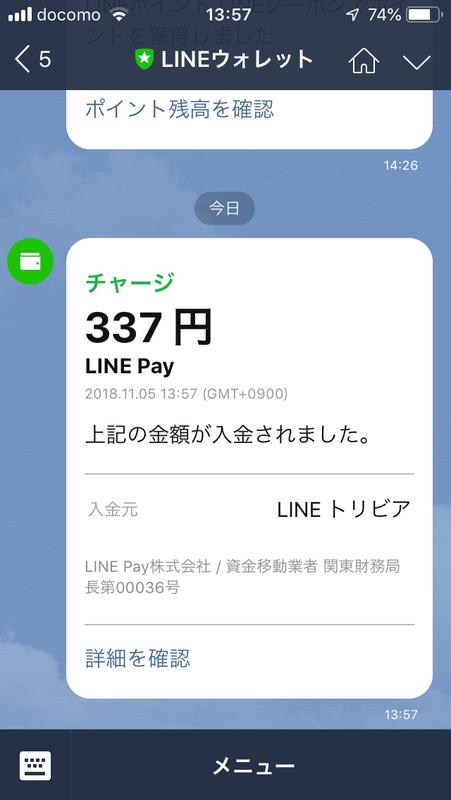 line画面 入金