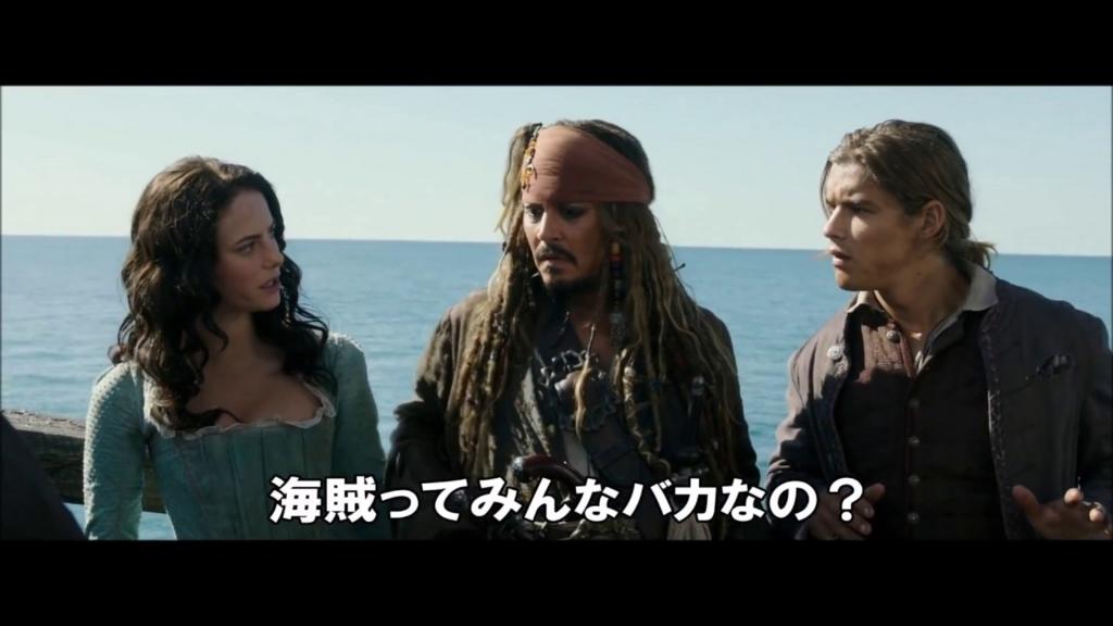 f:id:piratesofthecaribbean5_1108:20170913131743j:plain