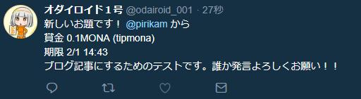 f:id:pirikaporika:20190201134451p:plain
