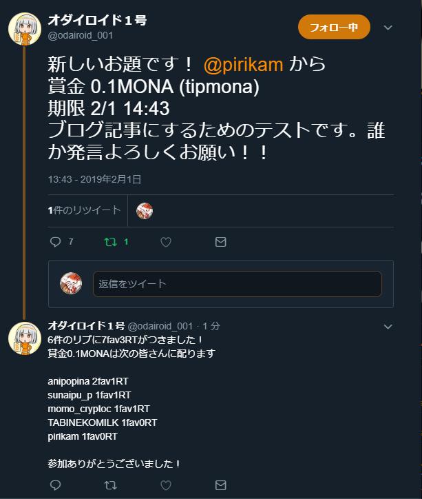 f:id:pirikaporika:20190201144614p:plain