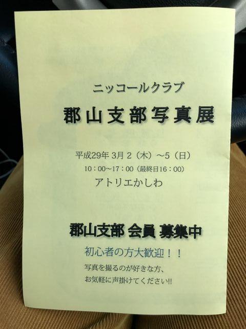 f:id:piro-yu:20170306223945j:plain