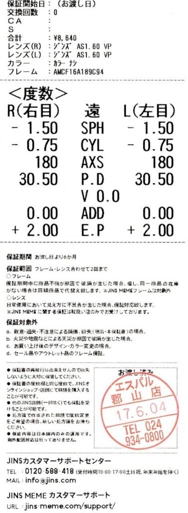 f:id:piro-yu:20170811161536j:plain