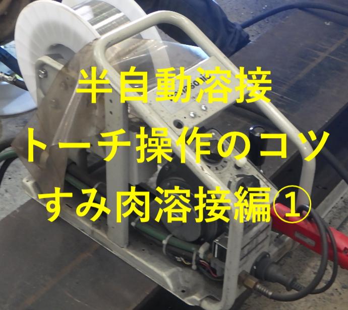 f:id:pirokichi_weld:20190827211620j:plain