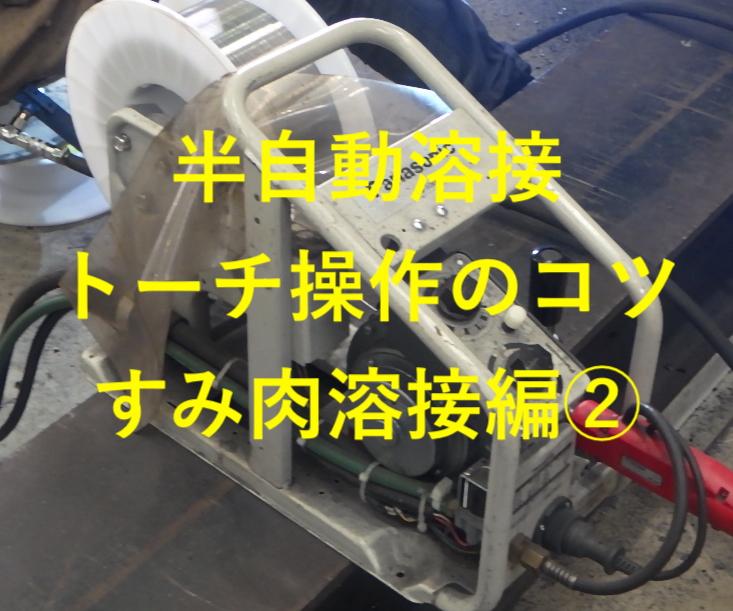 f:id:pirokichi_weld:20190827214525j:plain