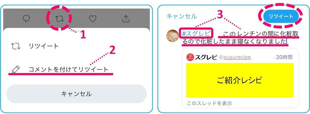 参加時のTwitter操作方法