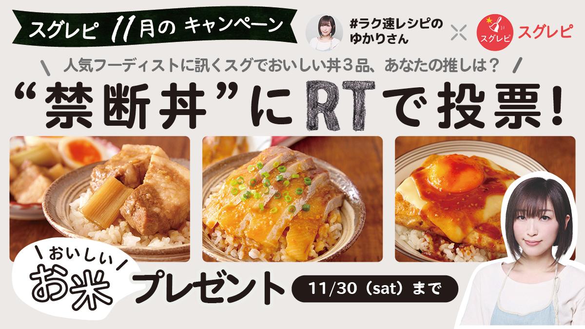 """スグレピ11月のプレゼントキャンペーン - """"禁断丼""""レシピにRTで投票!"""