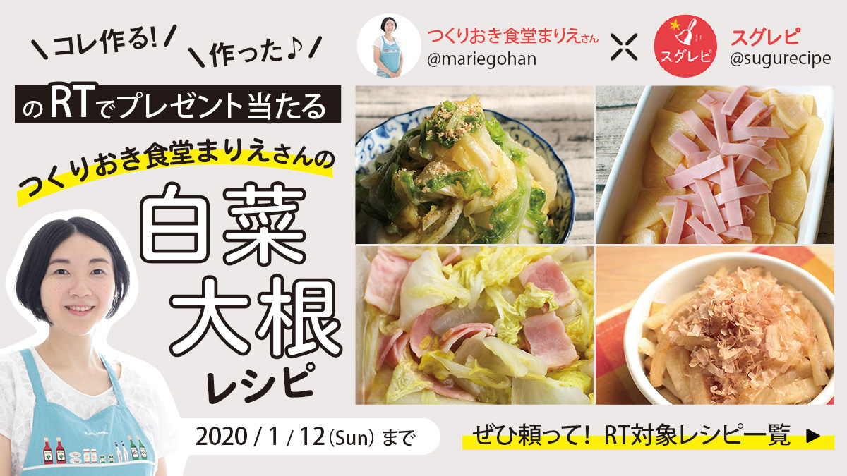 つくりおき食堂まりえさんの白菜・大根レシピ
