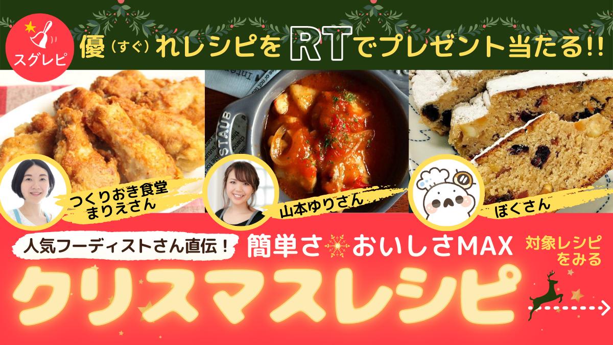 人気フーディスト直伝☆簡単さ・おいしさMAX!クリスマスレシピ