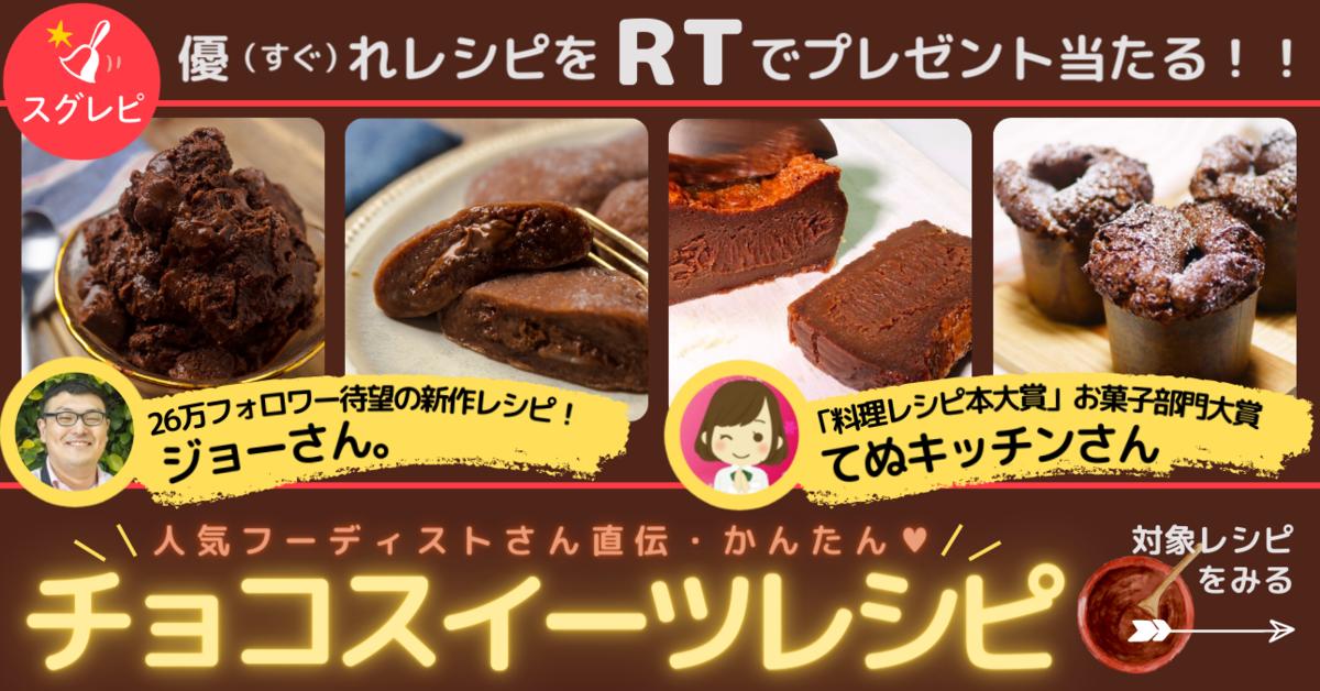 人気フーディスト直伝♥かんたんチョコスイーツレシピ