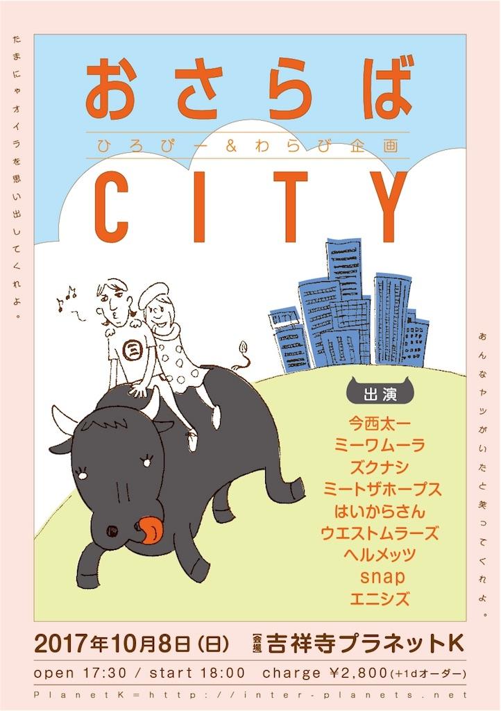 f:id:piroyuki-mitsuduka:20170920205434j:image