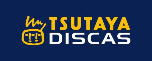 「TSUTAYA DISCAS」の画像検索結果