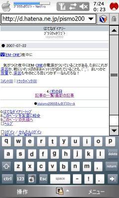f:id:pismo2000:20070724004257j:image