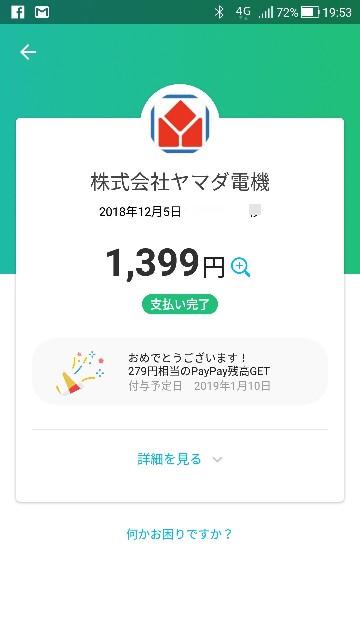 f:id:pisuke9190:20181205205356j:image