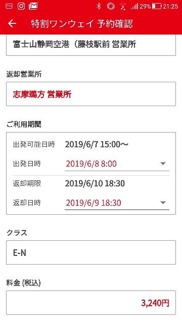 f:id:pisuke9190:20190607212706j:image