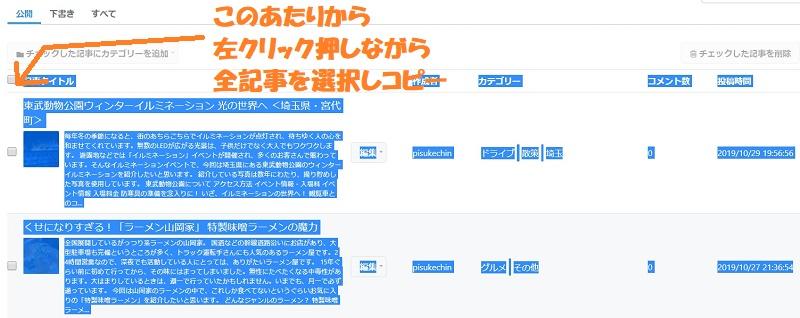 f:id:pisukechin:20191030113114j:plain
