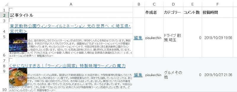 f:id:pisukechin:20191030113126j:plain