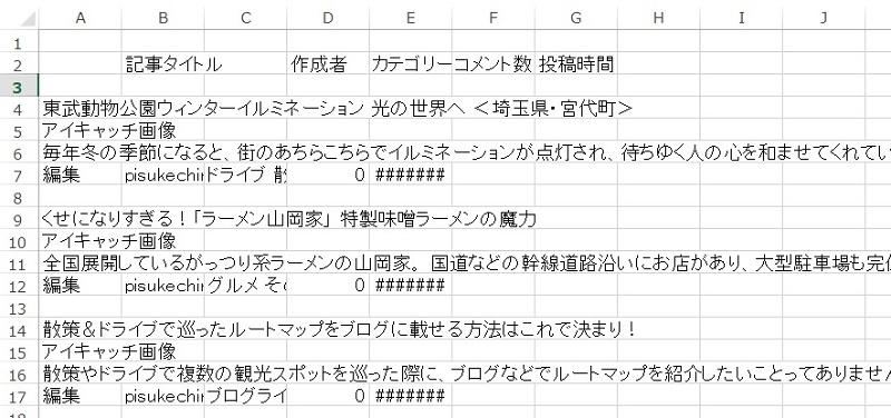 f:id:pisukechin:20191030113200j:plain