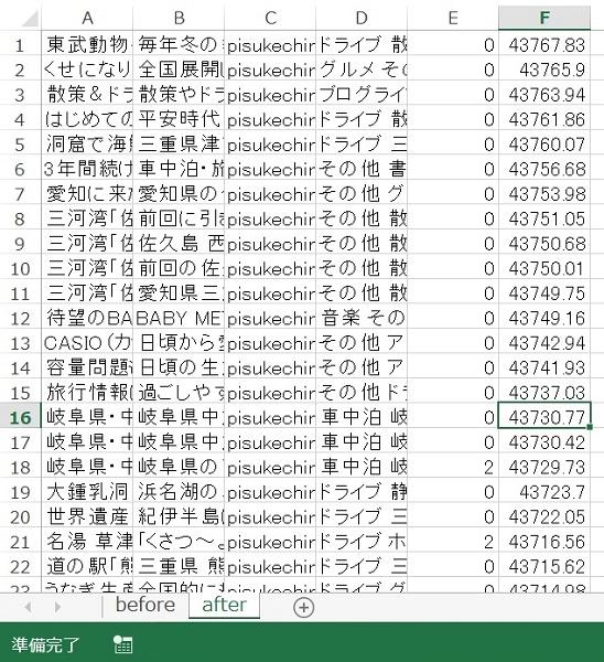 f:id:pisukechin:20191030113350j:plain