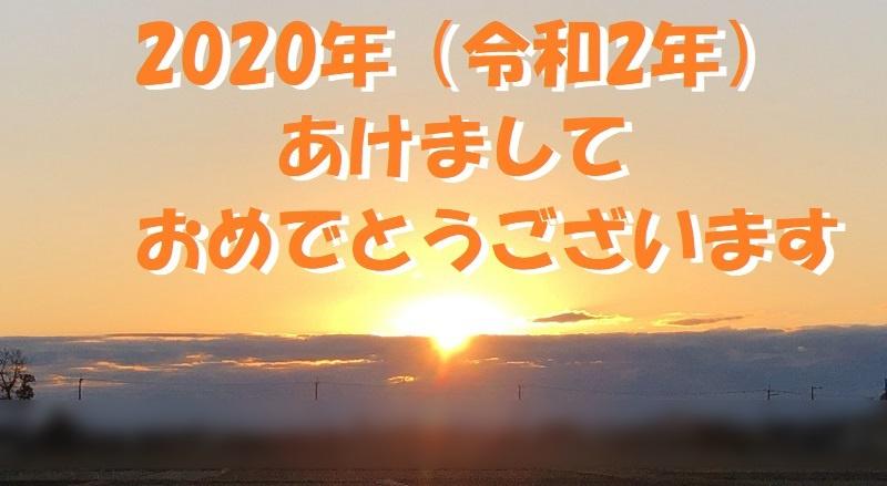 f:id:pisukechin:20200101080426j:plain