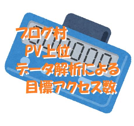 f:id:pisukechin:20200508150305p:plain