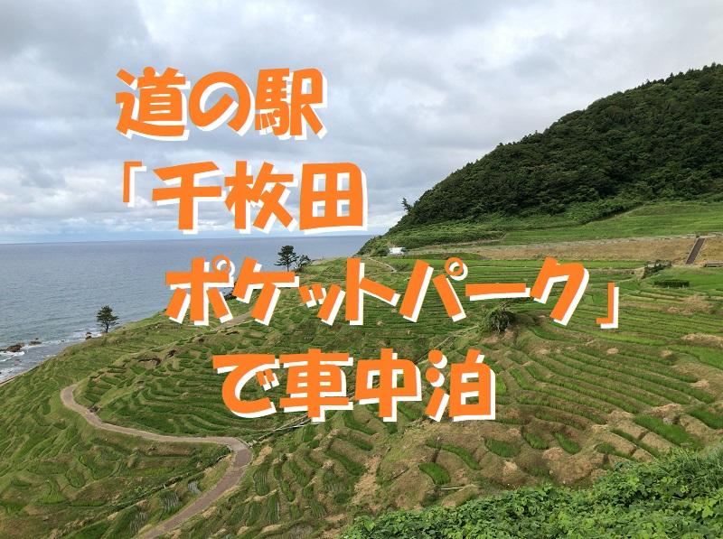 f:id:pisukechin:20200704013136j:plain